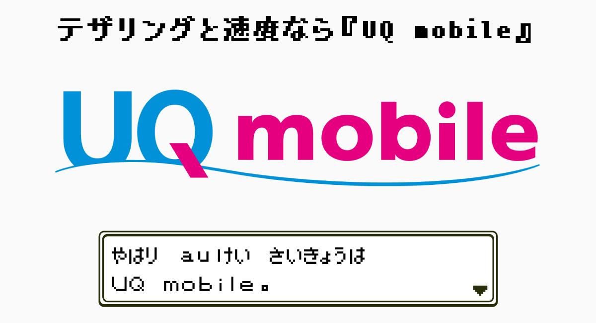 テザリングと速度なら『UQ mobile』