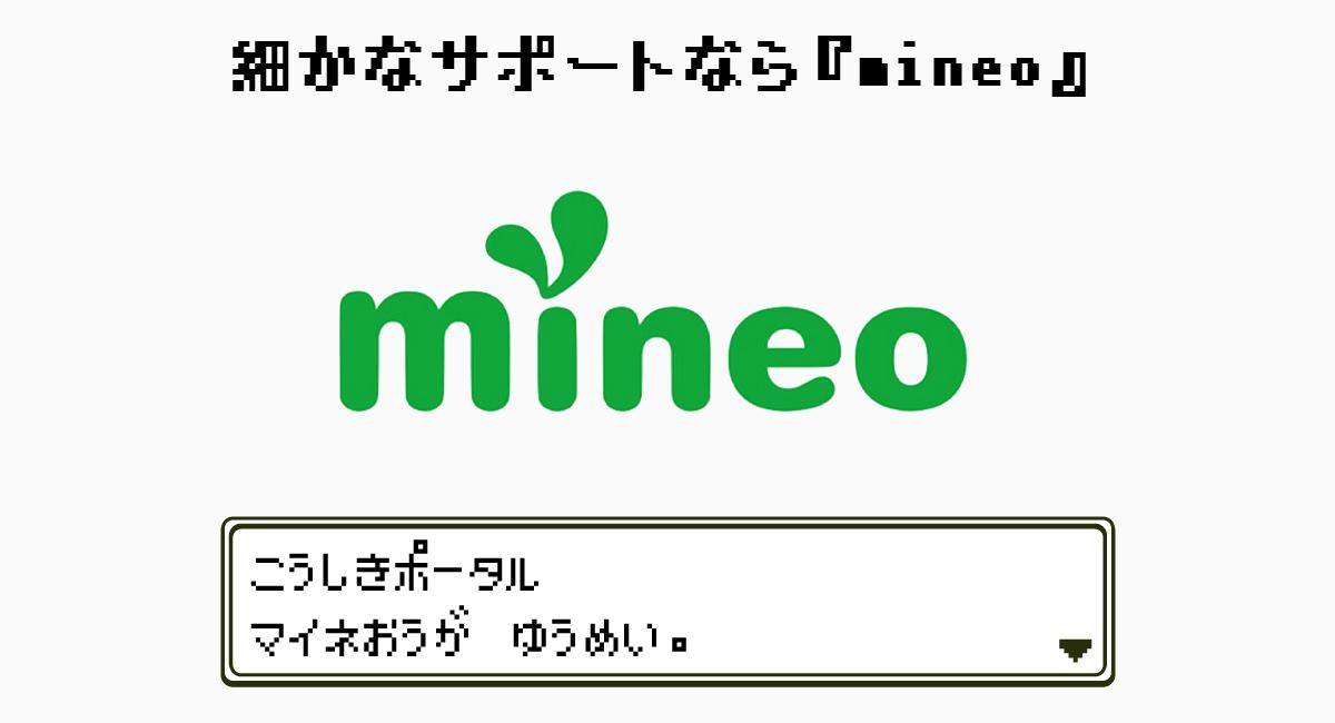 細かなサポートなら『mineo』