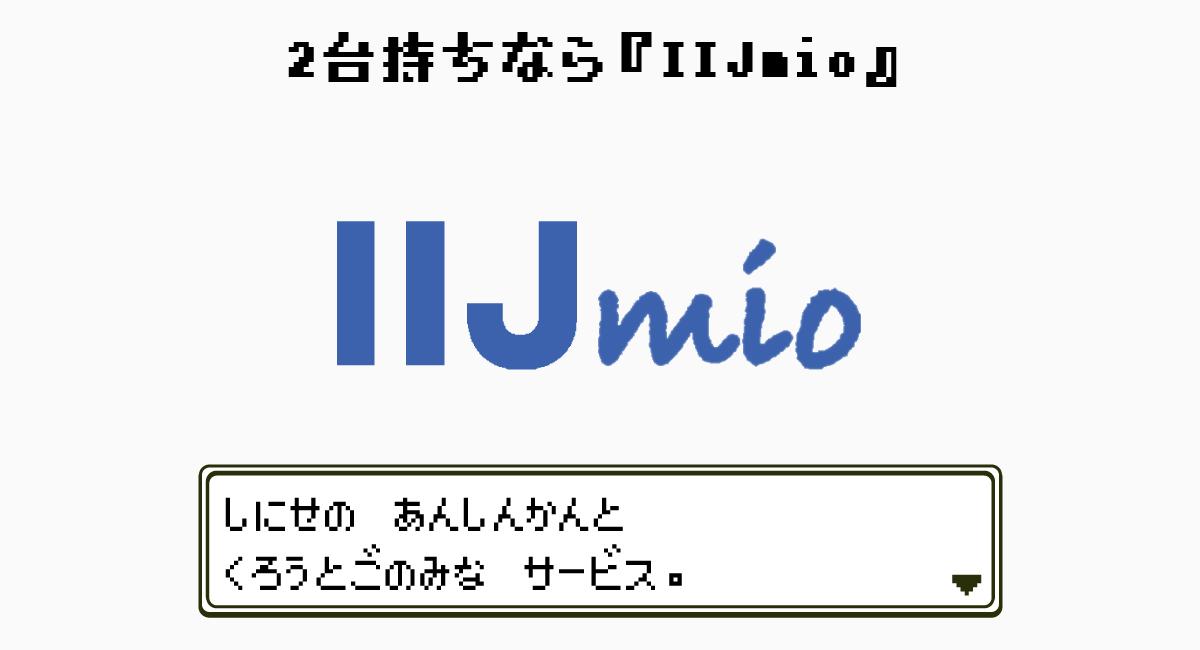 2台持ちなら『IIJmio』