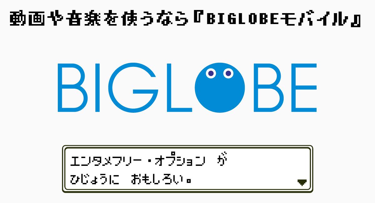 動画や音楽を使うなら『BIGLOBEモバイル』
