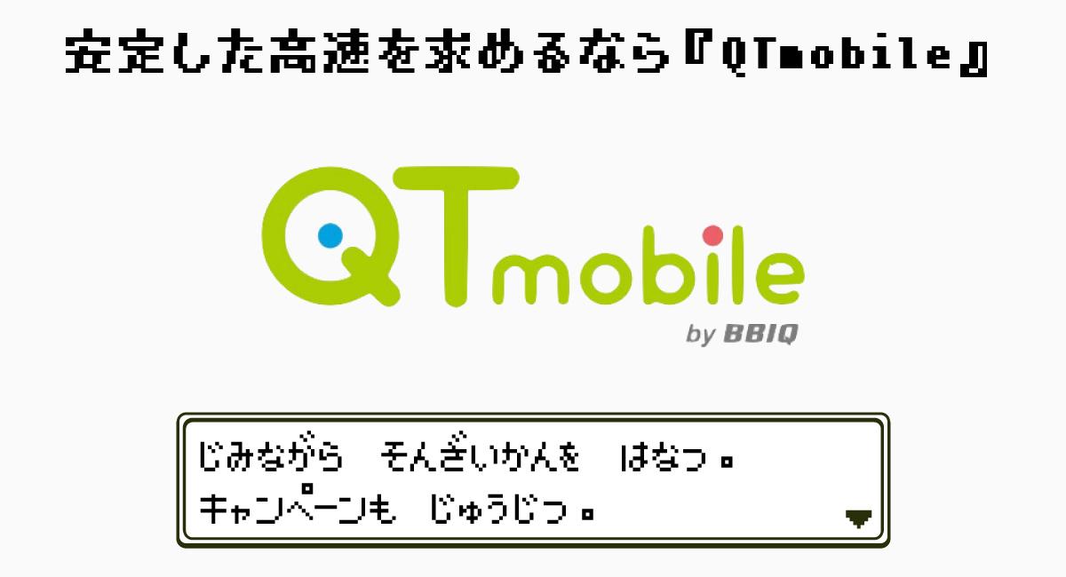 安定した高速を求めるなら『QTmobile』