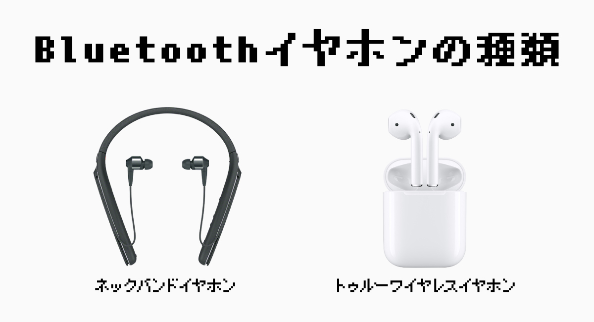 Bluetoothイヤホンの種類