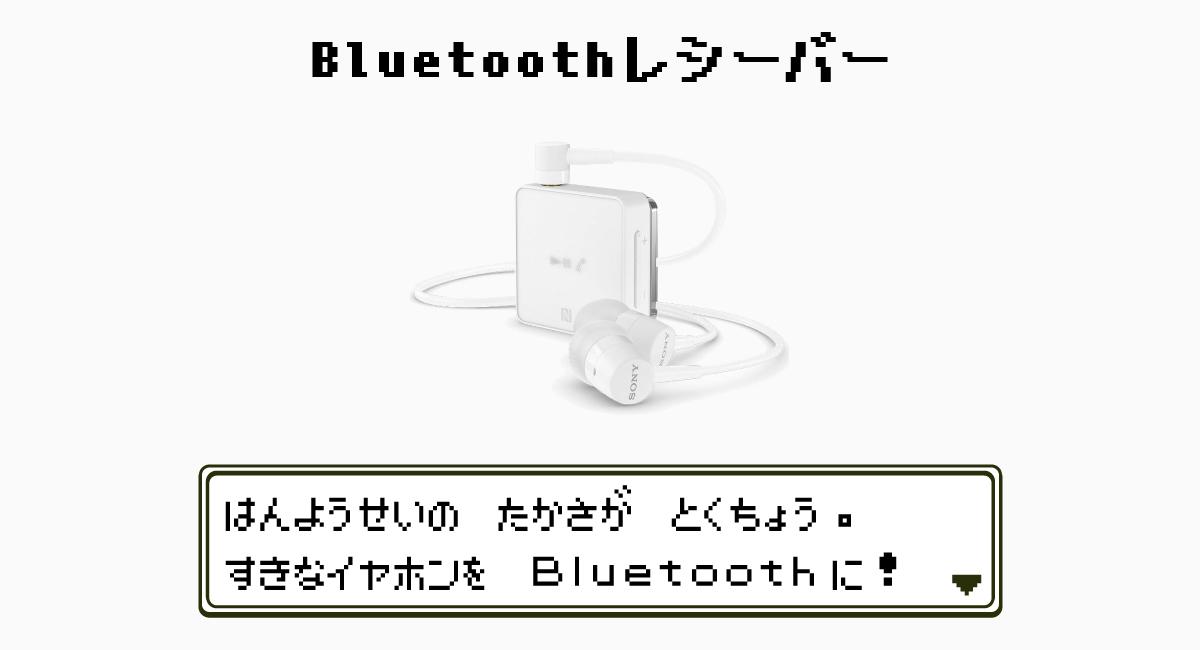 好きなイヤホンを使える—Bluetoothレシーバー