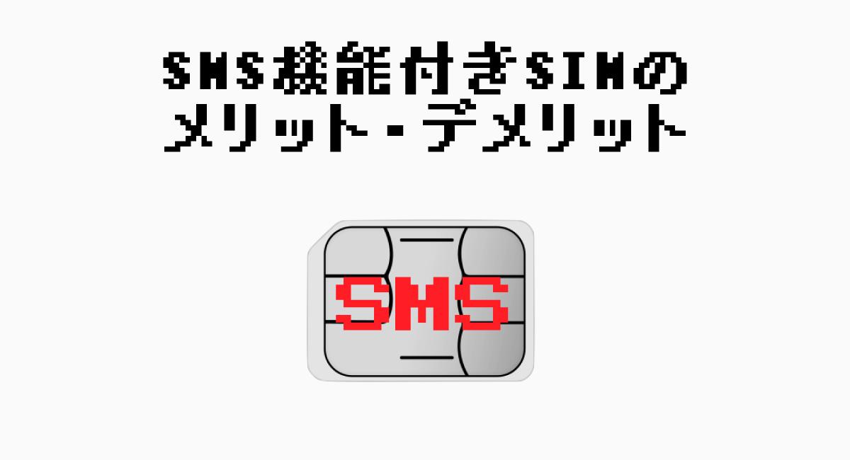SMS機能付きSIMのメリット・デメリット