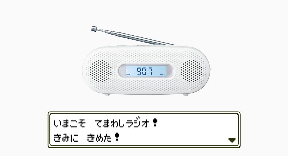 手回し充電ラジオを買うべきときが来た。