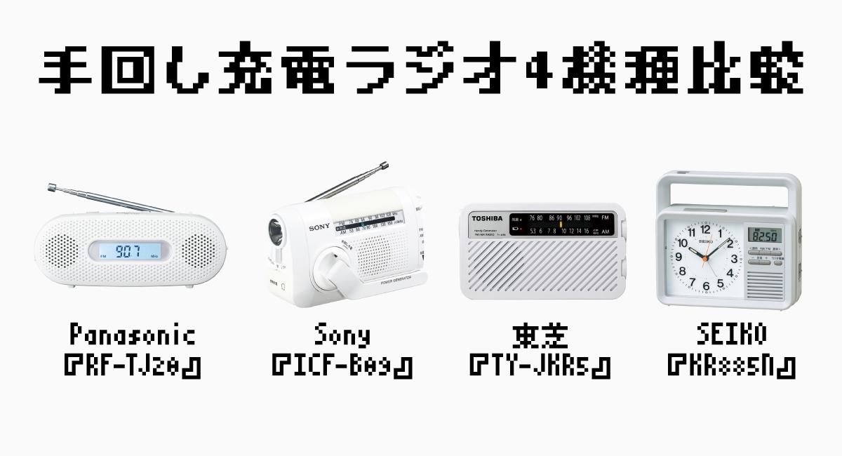 手回し充電ラジオ4機種比較