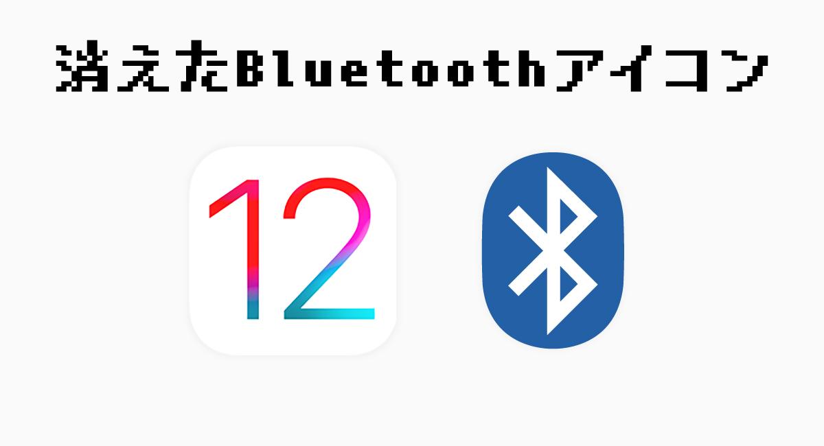 """iOS 12のステータスバーから""""Bluetoothアイコン""""が消えた"""