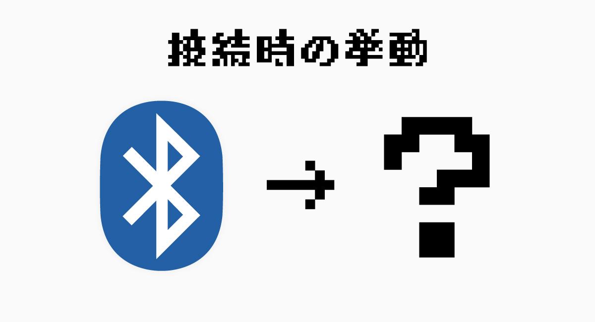 Bluetoothデバイス接続時の挙動