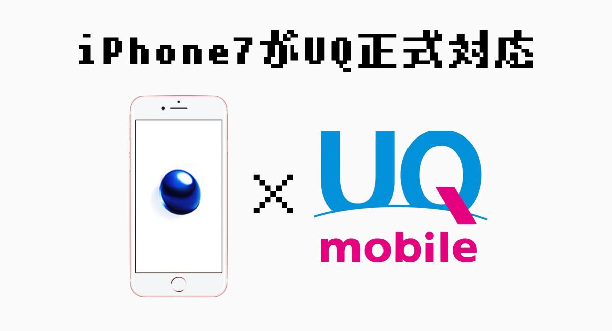 iPhone7/7 Plusがテザリングに正式対応