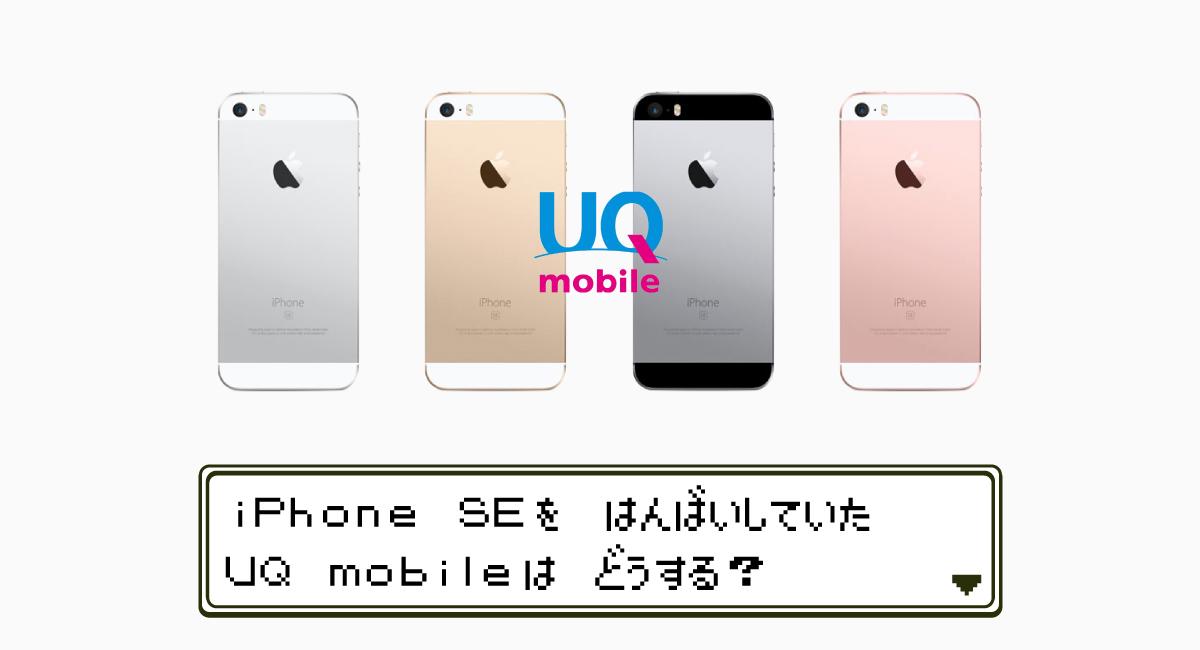 iPhone SEを販売展開していたUQ mobile。