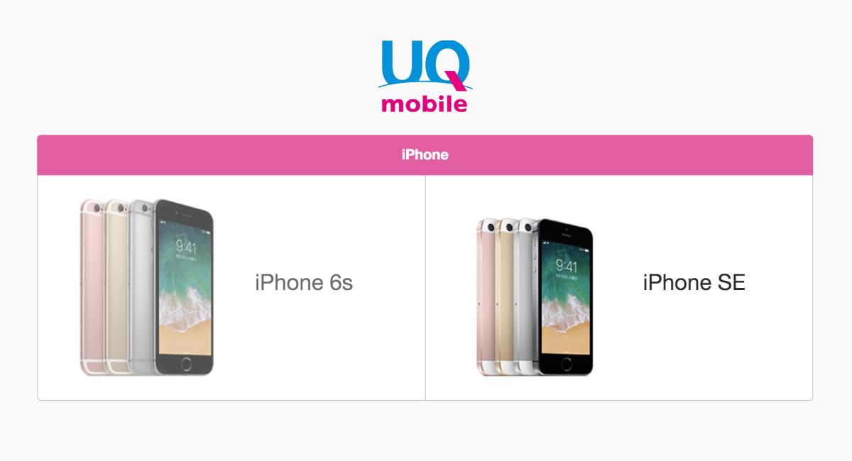 2018年9月現在、UQ mobileは『iPhone 6s』までを自社販売している。