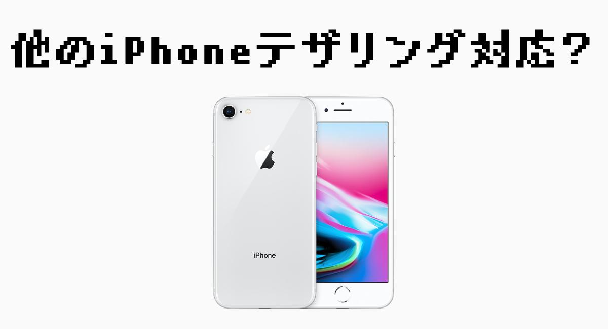 iPhone 8/Xも順次テザリング対応になると思う