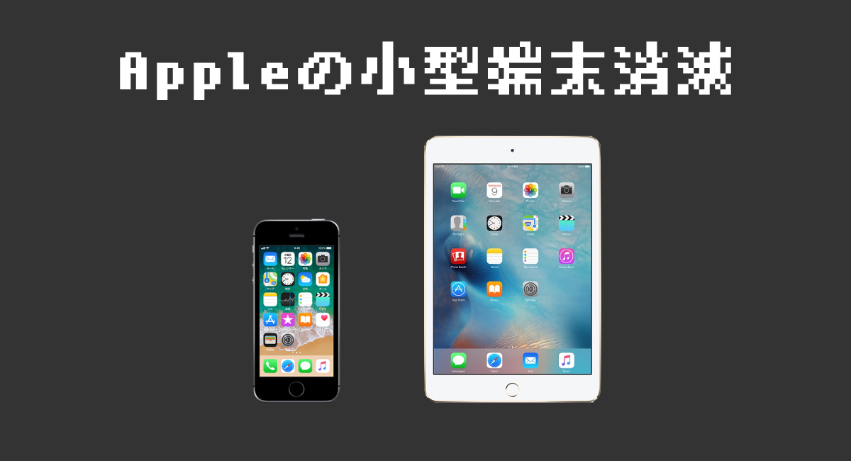 "Appleが推し進める""小型端末""の消滅"