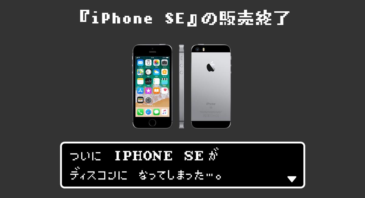 『iPhone SE』の販売終了