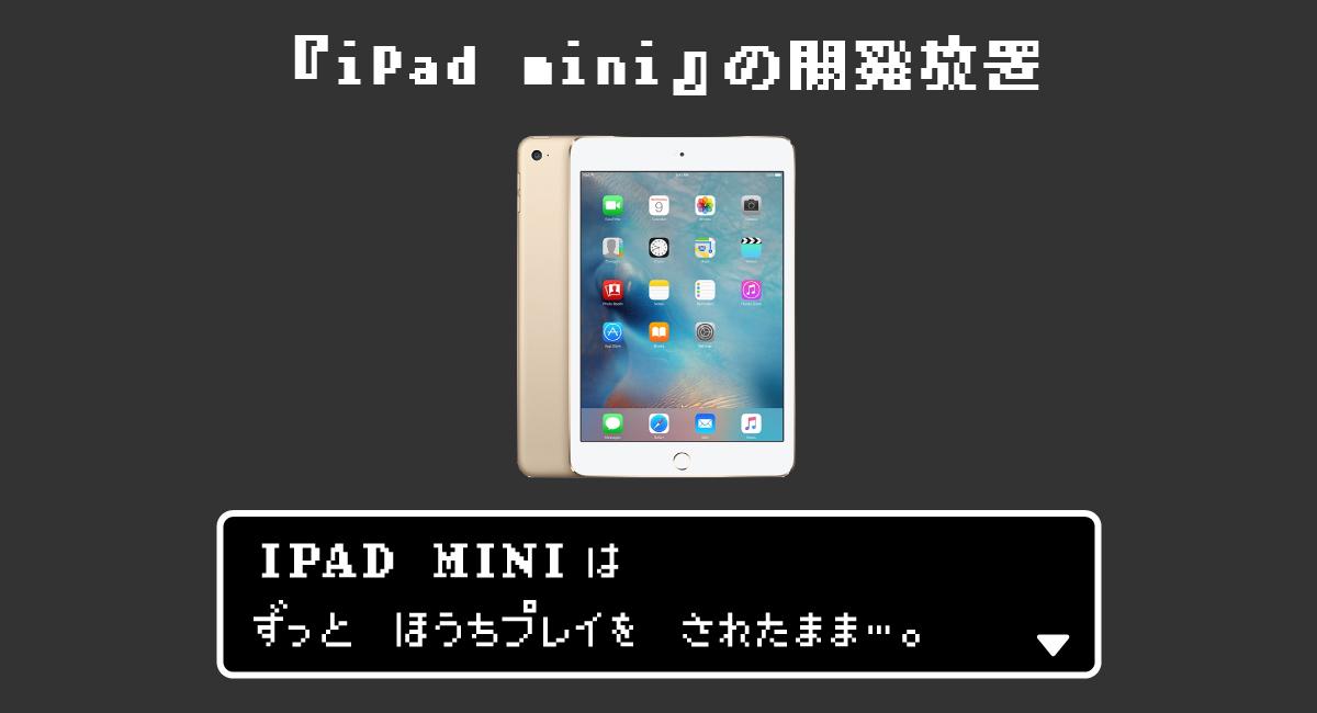 『iPad mini』の開発放置