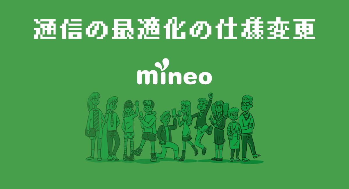 "『mineo』が""通信の最適化""の仕様変更を実施"