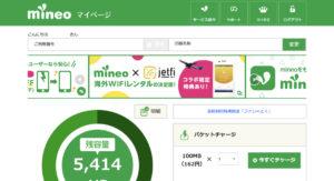 mineoマイページのトップ画面。