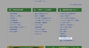 マイページの下に[ 通信の最適化設定変更 ]がある。