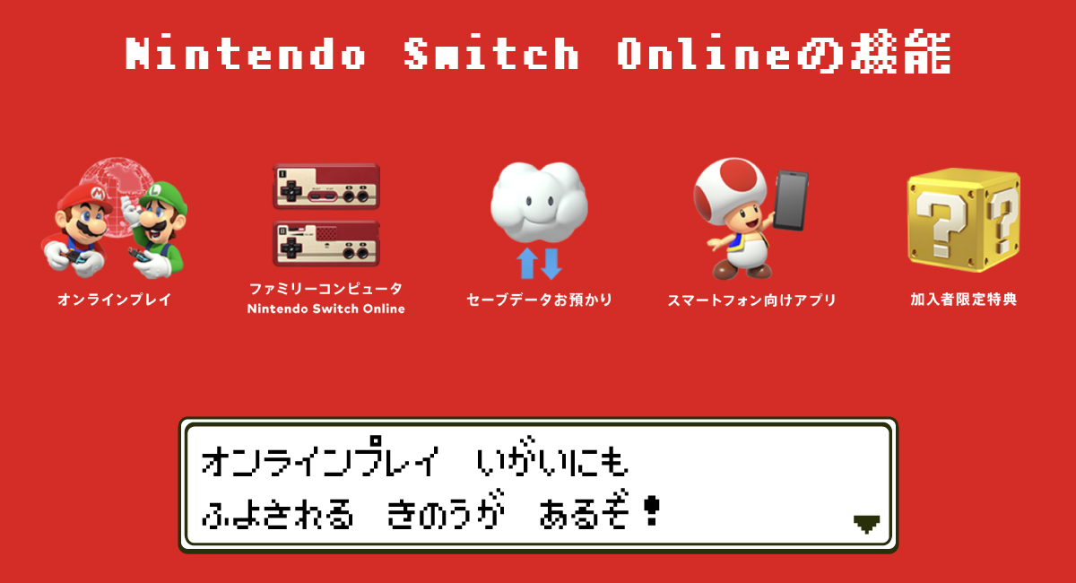 『Nintendo Switch Online』の主な機能