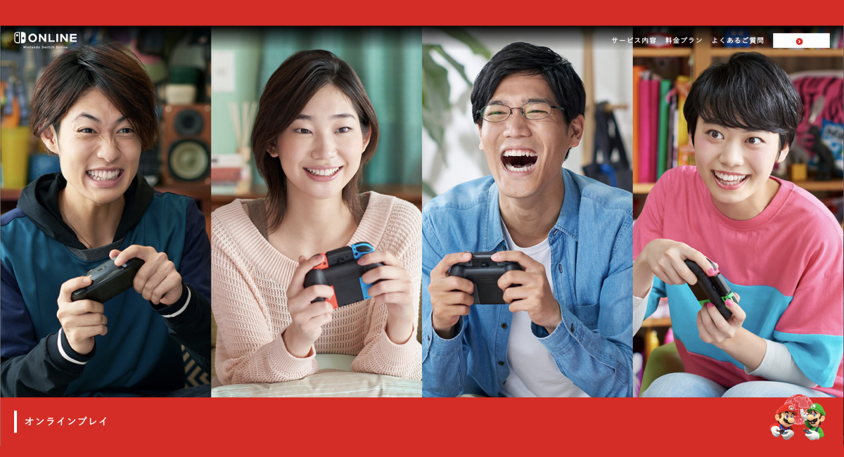 Nintendo Switch Onlineの『オンラインプレイ』機能。
