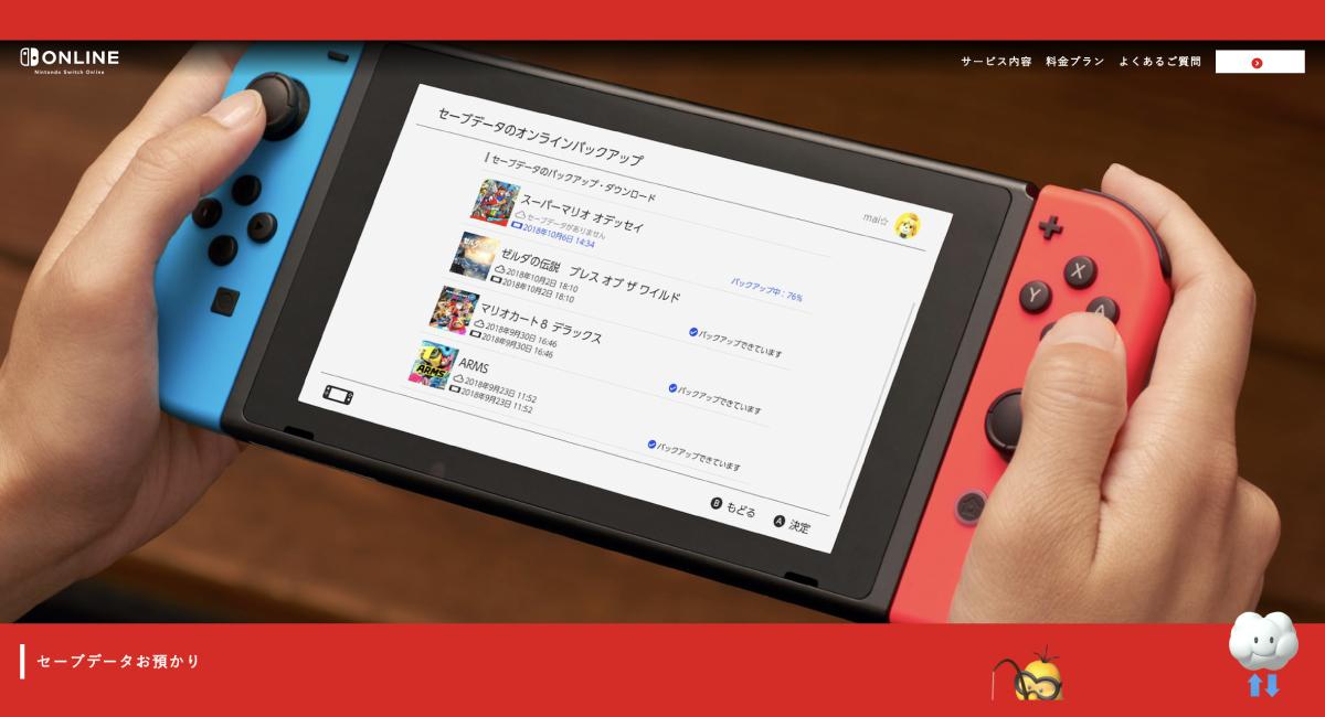 Nintendo Switch Onlineの『セーブデータお預かり』機能。