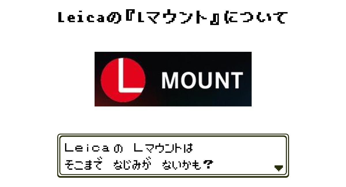 Leicaの『Lマウント』について