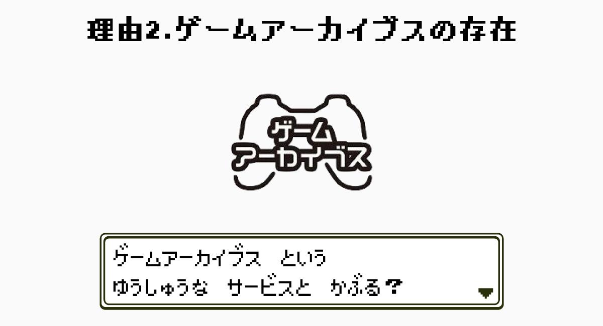 理由2.ゲームアーカイブスの存在