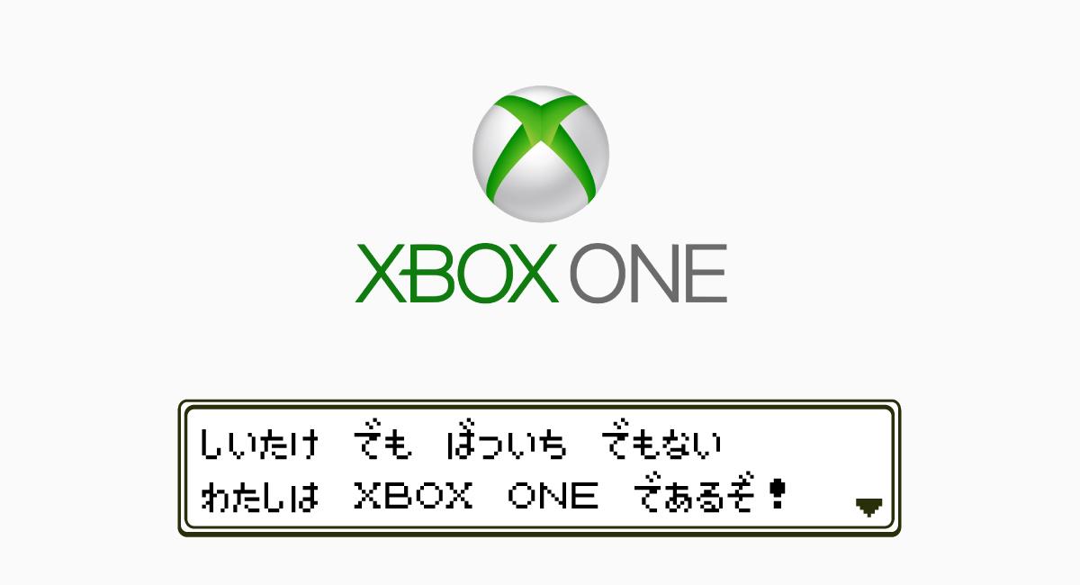 『Xbox One』とは?