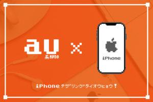 """随時更新版:au系MVNO""""iPhoneテザリング対応表""""を作ったよ!"""