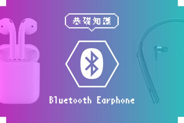 保存版!Bluetoothイヤホン購入ガイド—知っておきたい基礎知識とオススメイヤホン