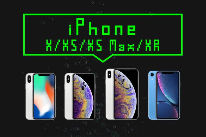 微妙か?iPhone XとiPhone XS/XS Max/XRを比較して思う買い替えライン