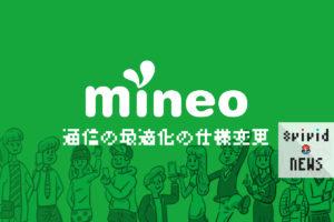 """mineoが""""通信の最適化""""が解除可能に!方法も書いておくよー!"""
