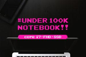 10万以内で買えるCore i7搭載ノートPCまとめ—FHD・SSD搭載も買えるぞ!