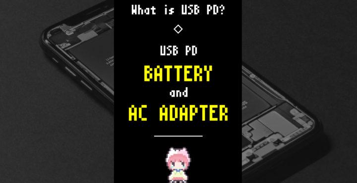 """USB PD対応""""モバイルバッテリー&充電器""""まとめだー!カギは…フレキシブルな電力供給?"""