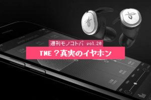 TWE?真実のイヤホン|週刊モノコトバ Vol.20