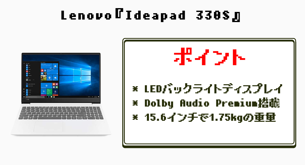 2.軽量&音質重視なら—Lenovo『Ideapad 330S』