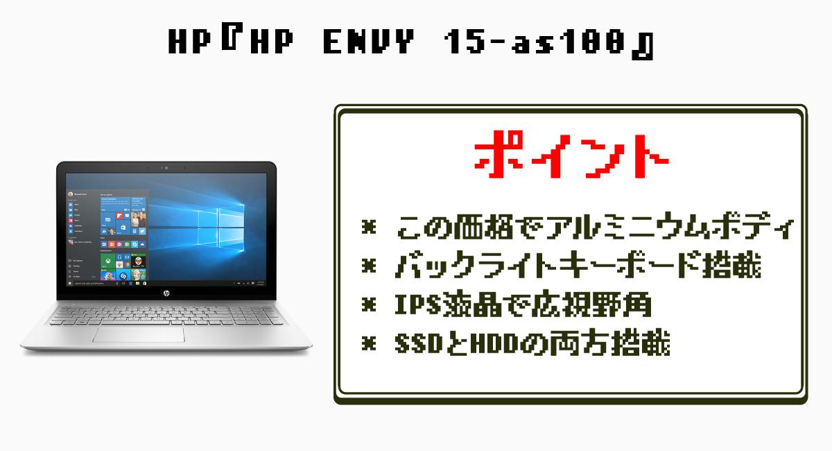 3.万人に超絶オススメ—HP『HP ENVY 15-as100』