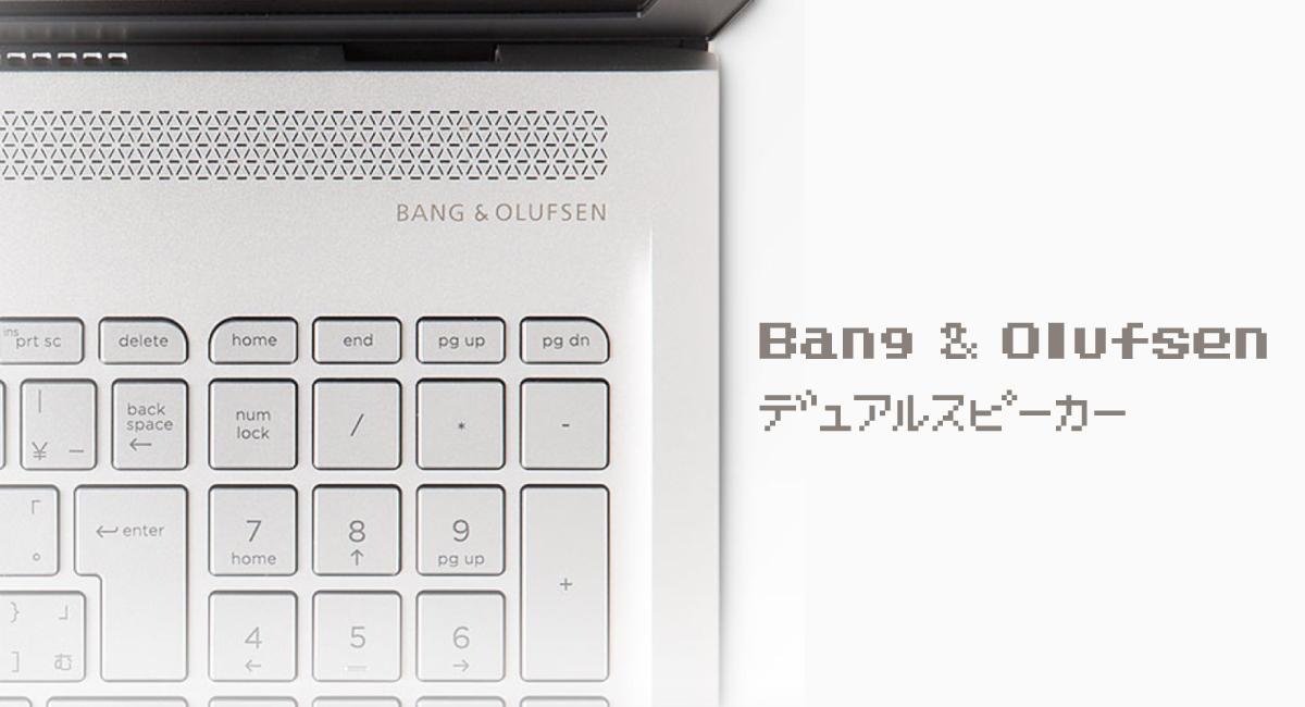 ダメ押しとして、Bang & Olufsenのスピーカーまで搭載されている。