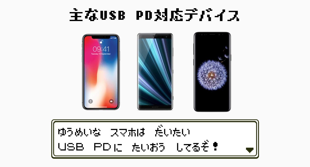 主なUSB PD対応デバイス