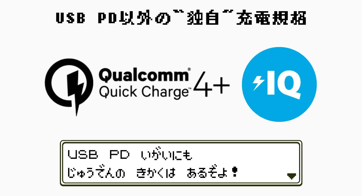 "USB PD以外の""独自""充電規格"