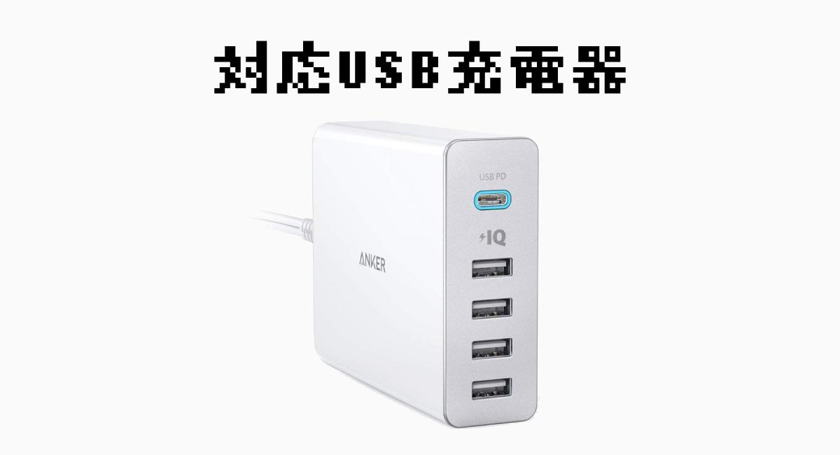 USB PD対応USB充電器まとめ