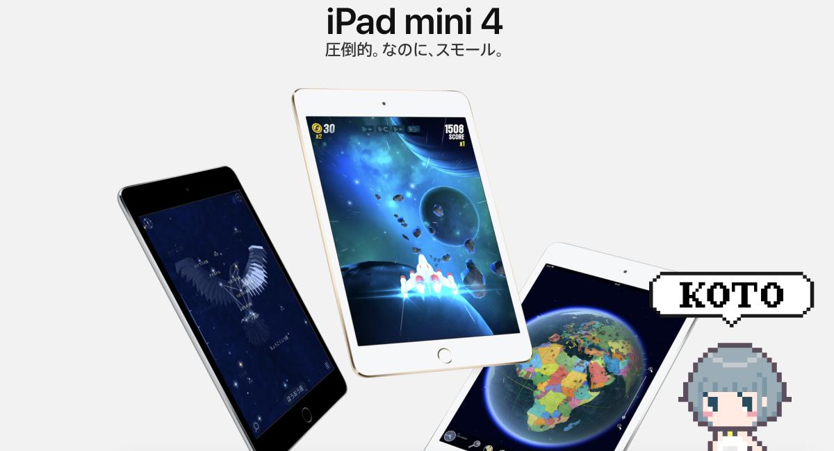 """完全に""""忘れられた子""""状態の『iPad mini 5』"""