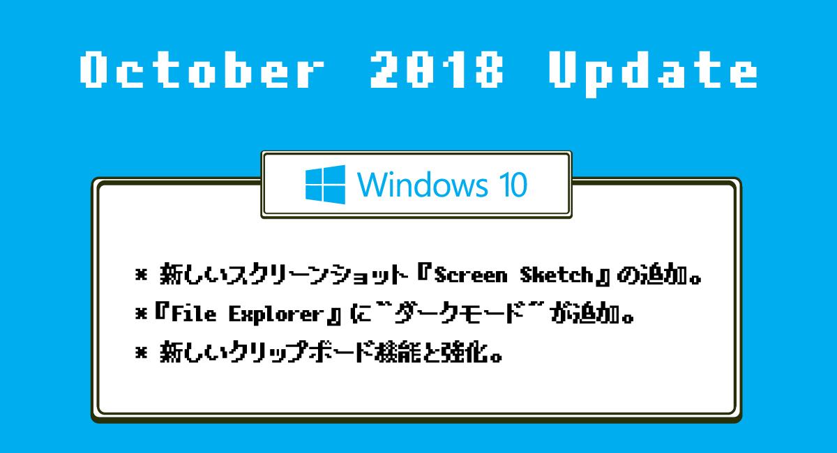 『Windows 10 October 2018 Update』の新機能