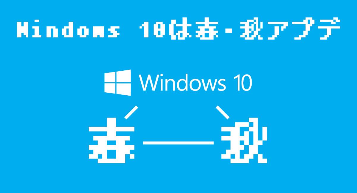 """Windows 10は""""年2回""""のアップデート"""