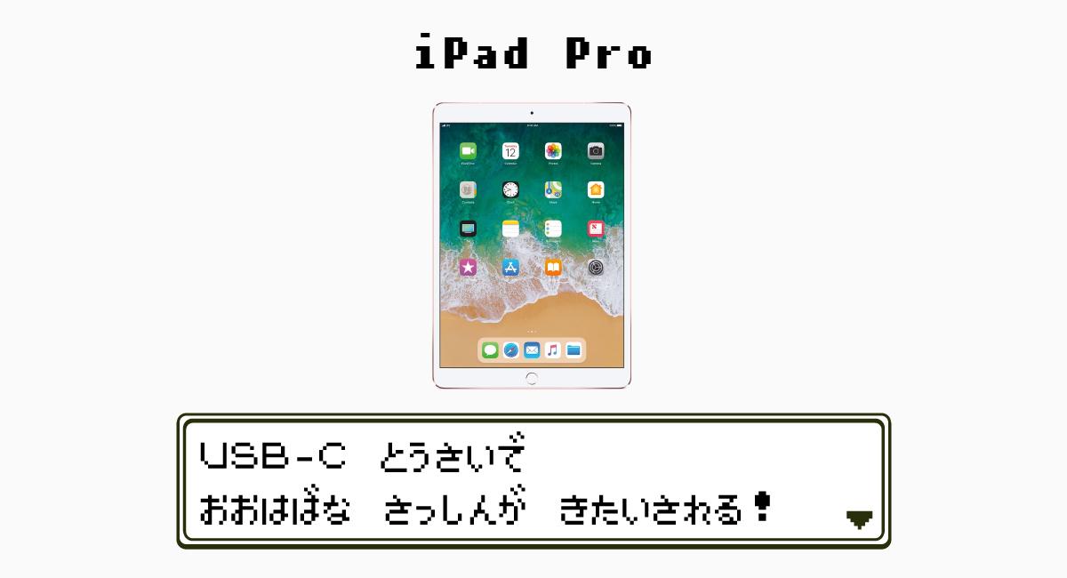 iPad Pro—USB-C搭載で板っぽくなる?