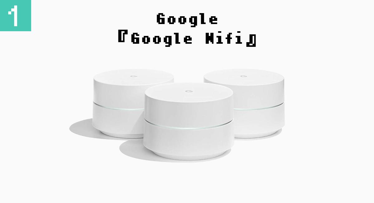 1.Google『Google Wifi』