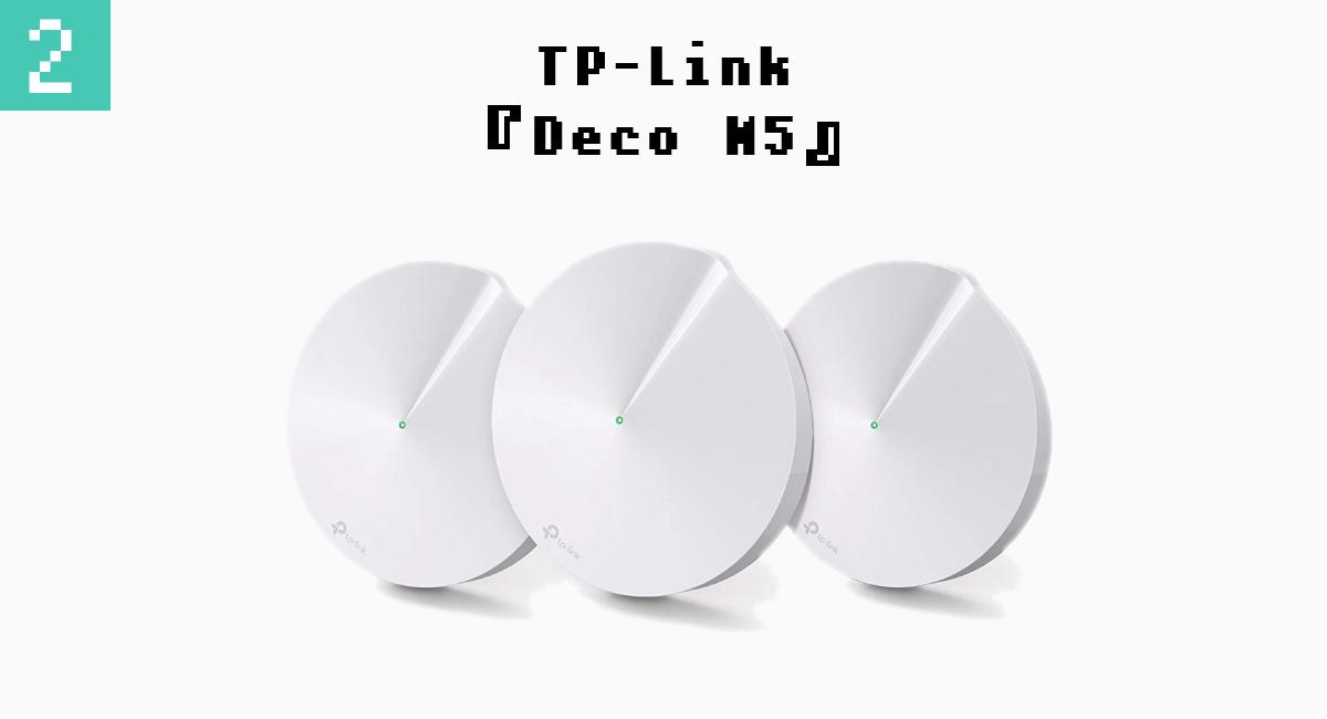2.TP-Link『Deco M5』