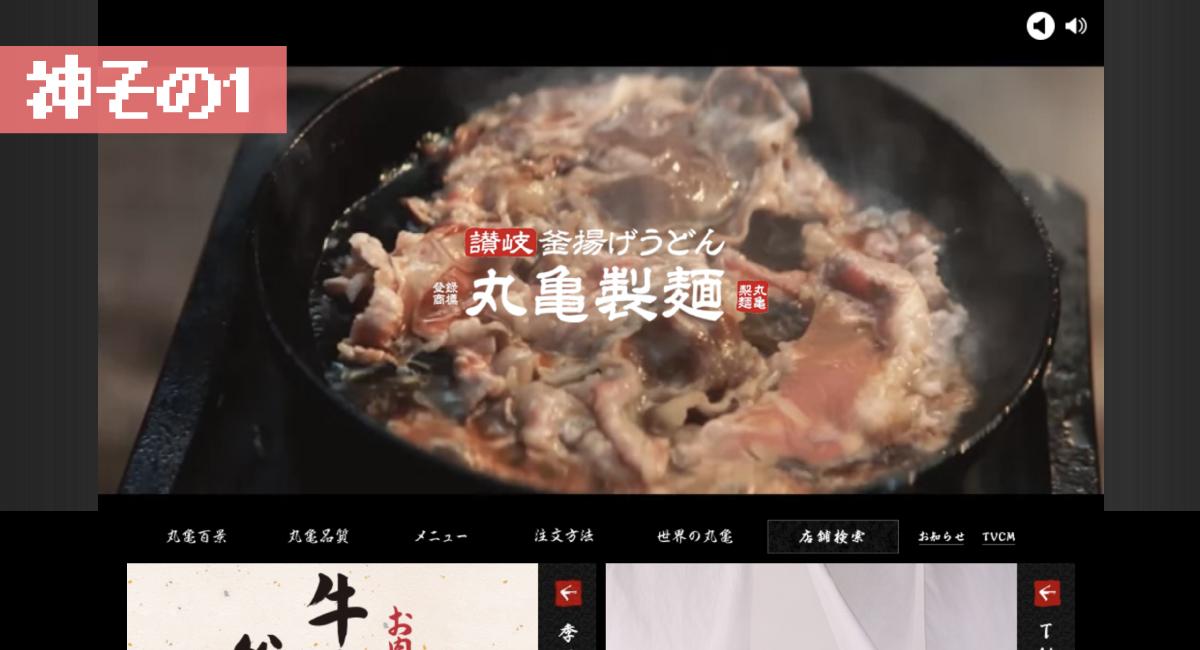 1.毎月1日はさらに安い『丸亀製麺』