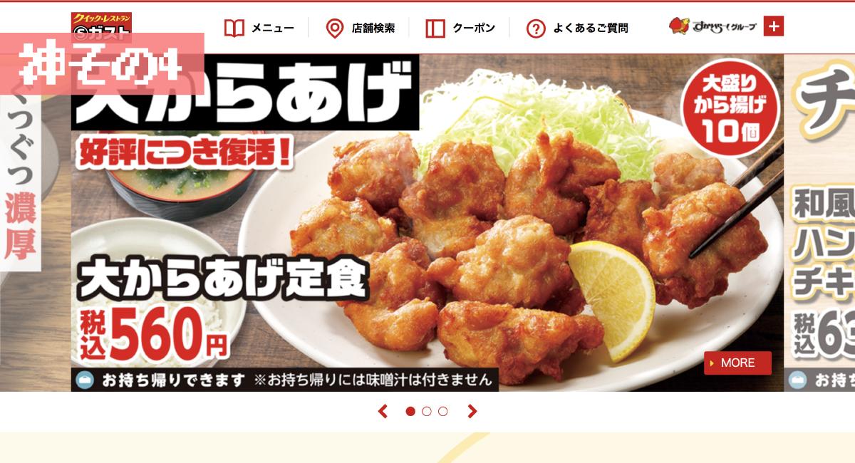 4.味噌汁が嬉しい『Sガスト』