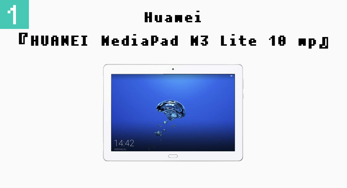 1.Huawei『HUAWEI MediaPad M3 Lite 10 wp』
